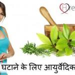 Ayurvedic Treatment for Weight Loss: Jane Vajan Ghatane Ke Upay