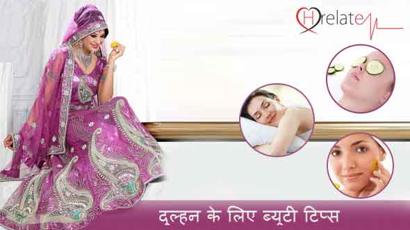 Bridal Beauty Tips in Hindi