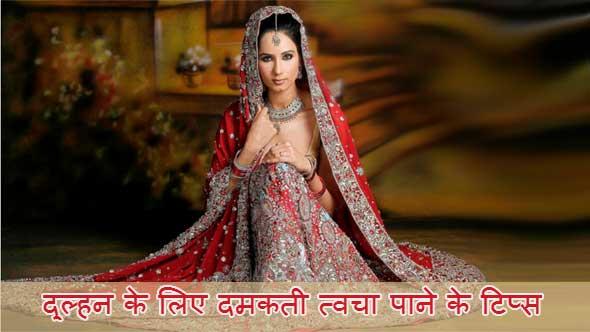 Bridal Natural Beauty Tips in Hindi