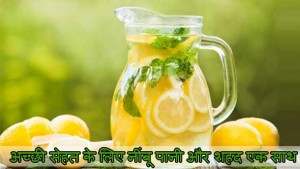 Drinking Lemon Water in Hindi