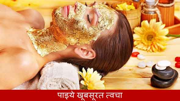 Facial Tips in Hindi