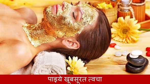 Facial Tips in Hindi