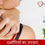 Ghamori Treatment in Hindi – Isse Bachne Ke Kuch Aasan Upay