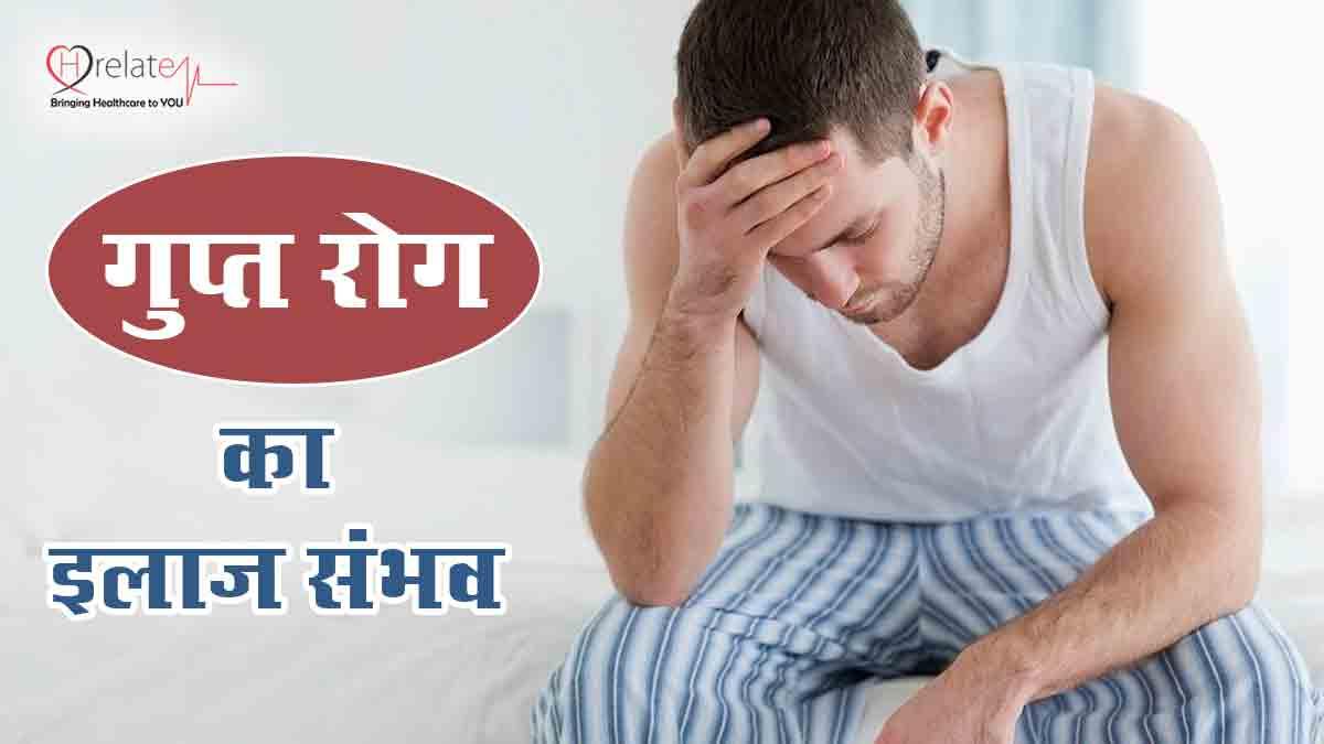 Gupt Rog in Hindi