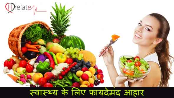 Healthy Food Benefits in Hindi