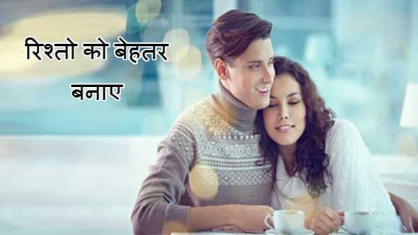 Healthy Realtionship Advice in Hindi