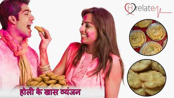 Holi Recipes in Hindi