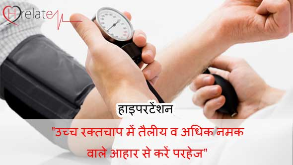 Home Remedies for Hypertension