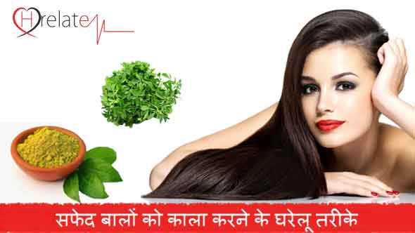Home Remedies for White Hair in Hindi