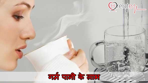 Hot Water Benefits in Hindi