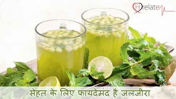 Jaljeera Benefits in Hindi