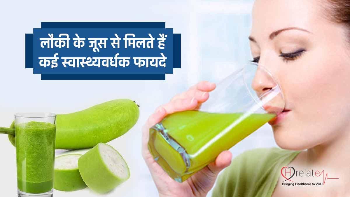 Lauki Juice Benefits In Hindi