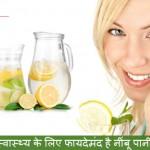 Lemon Water Benefits in Hindi: Nimbu Pani Pine Ke Fayde