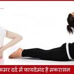 Makarasana Benefits in Hindi: Janiye iss Yog kriya Ke Labh