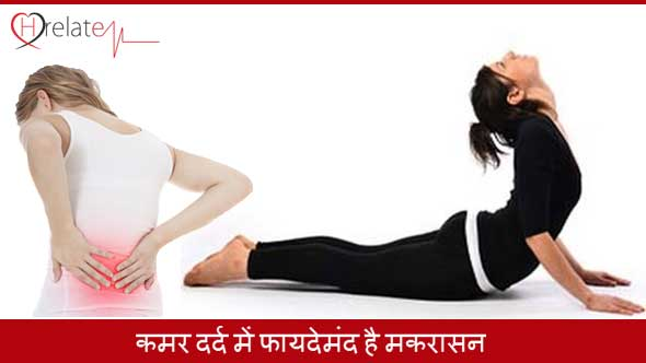 Makarasana Benefits in Hindi