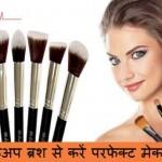 Makeup Brushes Ka Istemal Kar Chehare Ka Nikhar Badhaye