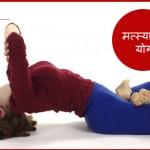 Matsyasana in Hindi : Janiye Iski Vidhi, Labh aur Savdhaniya