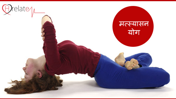 Matsyasana in Hindi