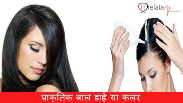 Natural Hair Colour in Hindi