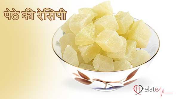 Petha Recipe in Hindi