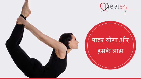Power Yoga in Hindi