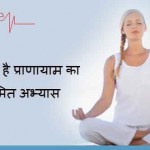 Pranayam in Hindi: Tanav, Chinta Dur Karne mai Sahayak