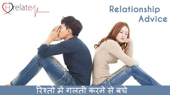 Relationship Advice in Hindi