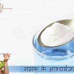 Salt Benefits in Hindi: Janiye Namak Ke Anginat Fayde