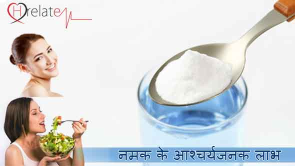 Salt Benefits in Hindi