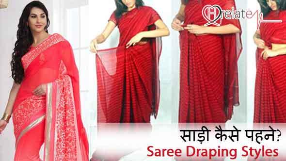 Saree Draping Styles in Hindi