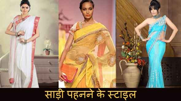 Saree Wearing Styles in Hindi