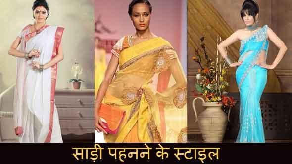 Saree Wearing Styles in Hindi