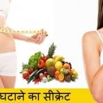 Secret of Weight Loss in Hindi: Janiye Vajan Ghatane Ke Tarike