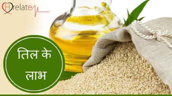 Sesame Seeds in Hindi