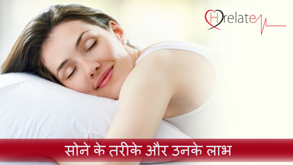 Sleeping Positions in Hindi