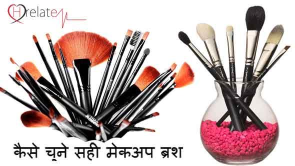 Types of Makeup Brush