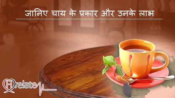 Types of Tea in Hindi