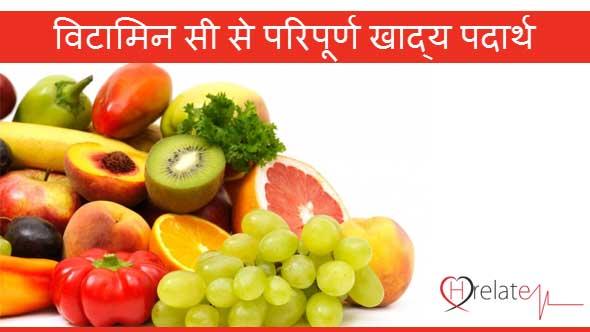 Vitamin C Foods in Hindi