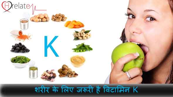 Vitamin K rich foods in hindi
