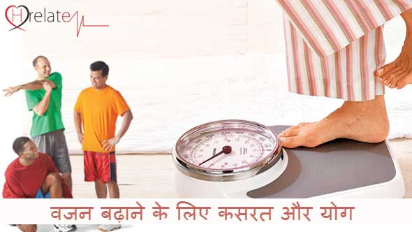 Weight Gain Exercise in Hindi