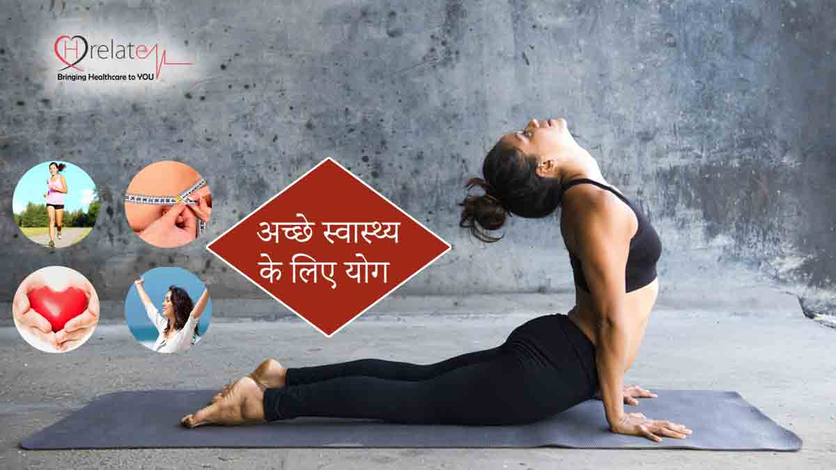 Yoga for Health in Hindi