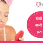 Chin Hair Removal in Hindi – Unchaahe Baalo Se Chehre Ko Bachaye