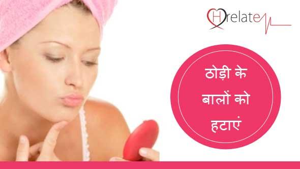 chin hair removal in hindi