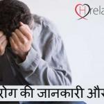 Gupt Rog in Hindi – Ek Galat Aadat Bigaad Sakti Hai Jivan