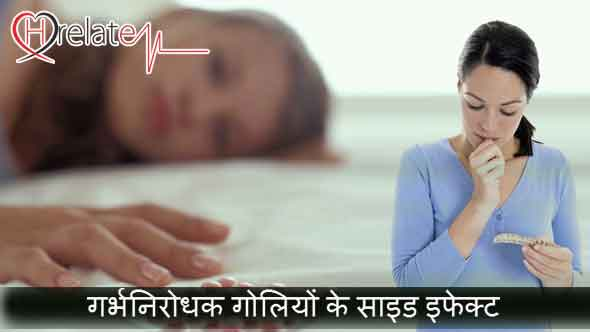 i pill side effects in hindi