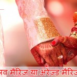 Love Marriage vs Arranged Marriage in Hindi: Rishte Zindagi Ke