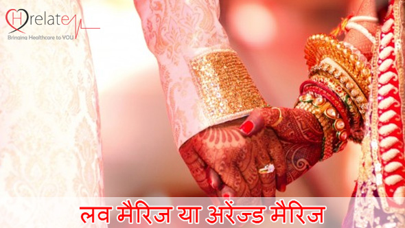 love marriage vs arranged marriage in hindi