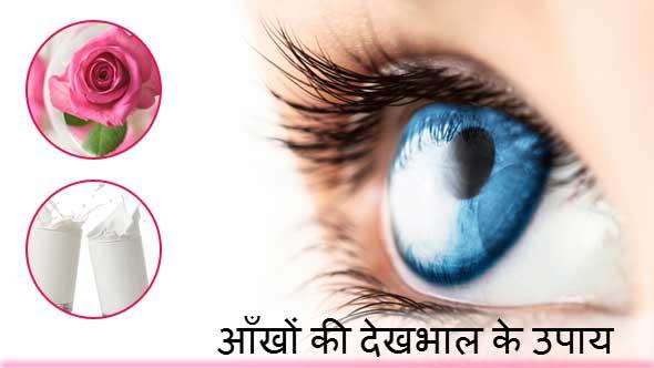 Aankhon Ki Roshni Badhane Ke Upay in Hindi