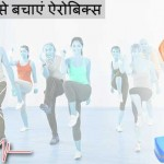 Aerobics in Hindi: Sharirik Fitness Pane Ka Behtarin Tarika