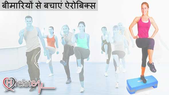 Aerobics in Hindi